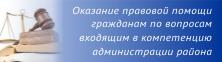 правовая помощь гражданам по вопросам, входящим в компетенцию администрации